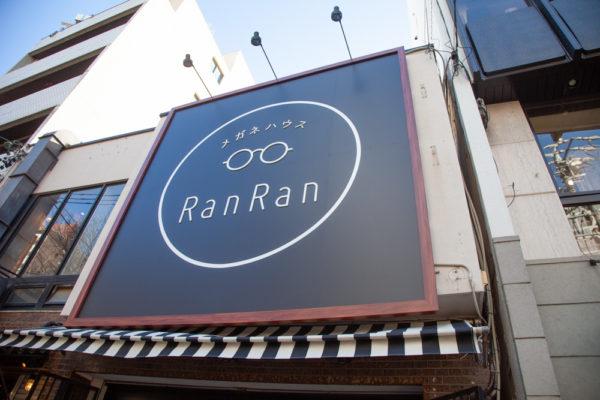 RanRan店舗外観